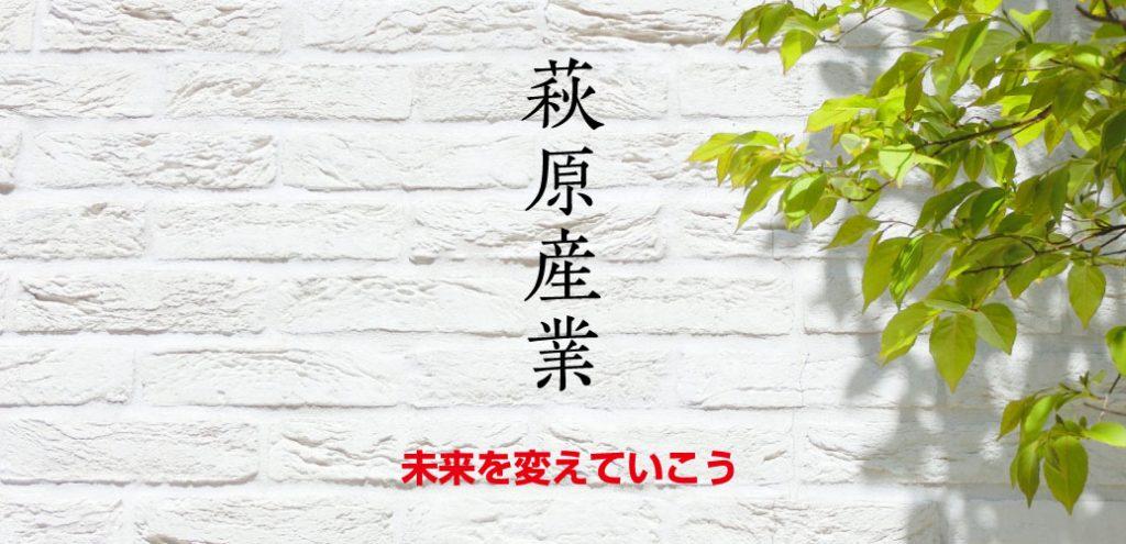 萩原産業トップ画像